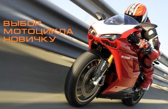 kak_pravil_no_vybrat__motocikl_novichku